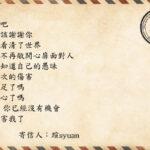 【愛情來信】寄信人:瑄syuan