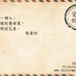 張愛玲-愛情名言2