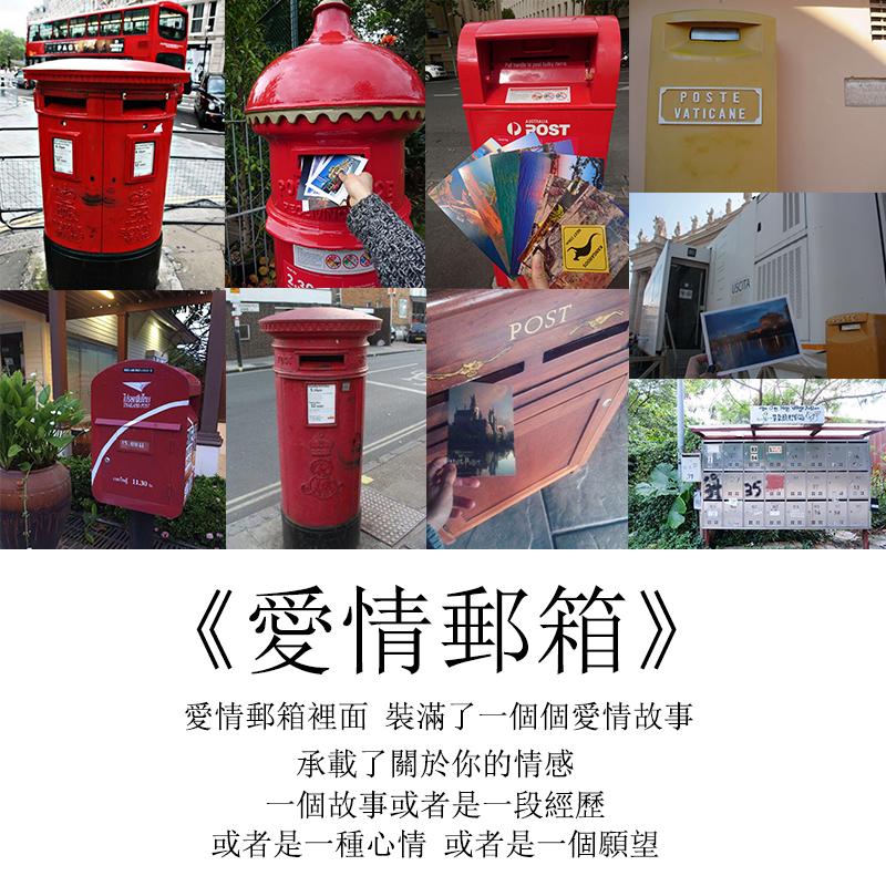 愛情郵箱01