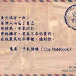 【電影裡的愛情】手札情緣(The Notebook)