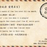 【名人愛情語錄】威廉·莎士比亞 William Shakespeare 中英文愛情名言