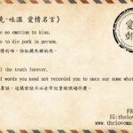 【名人愛情語錄】馬克·吐溫 Mark Twain 中英文愛情名言
