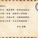 【名人愛情語錄】宋 · 秦觀